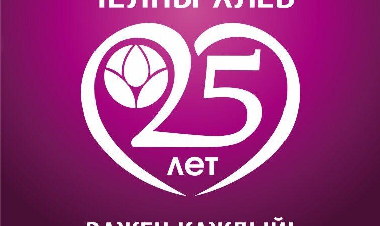 ООО ТД Челны-Хлеб исполняется 25 лет!