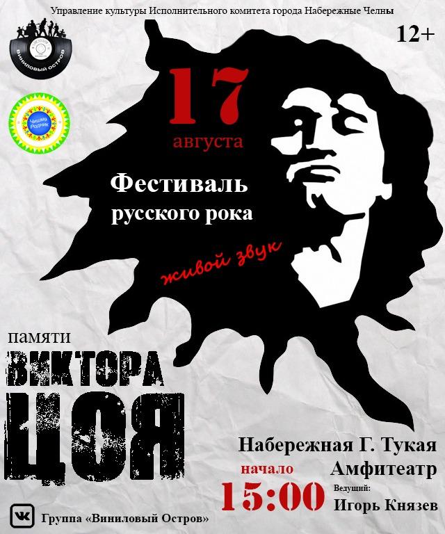 Фестиваль русского рока в честь памяти Виктора Цоя