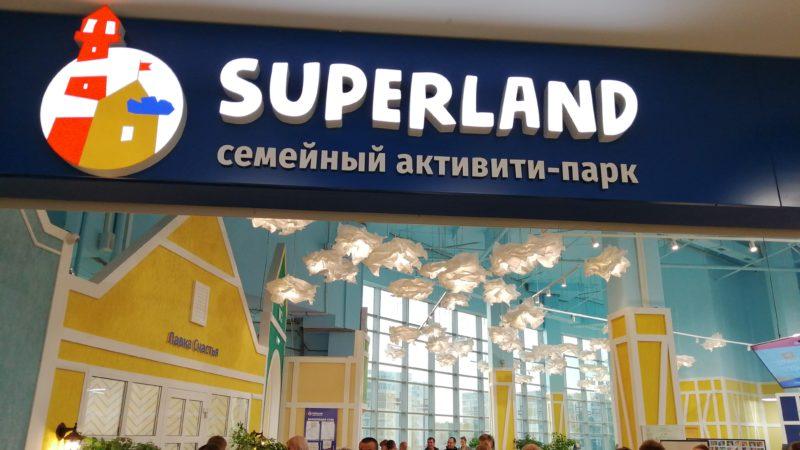 В Татарстане открылся удивительный СУПЕРЛЕНД!