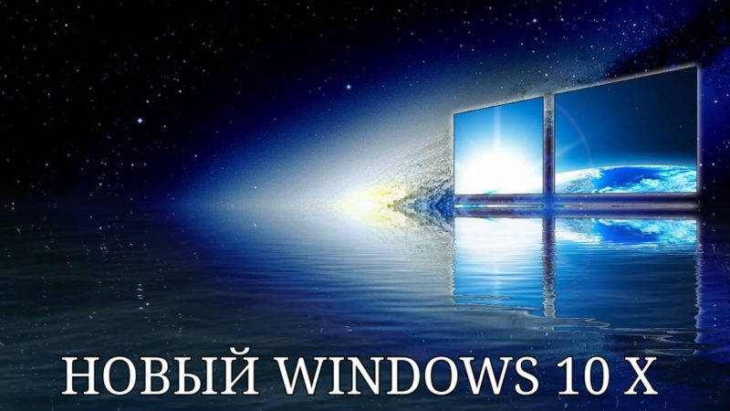 Новый Windows 10 X