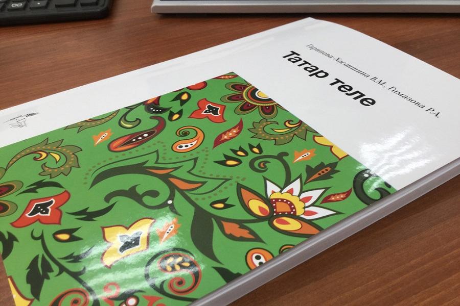 ДУМ РТ запускает бесплатные курсы татарского языка