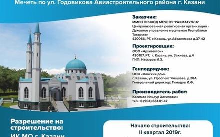 В Казани суд одобрил строительство мечети